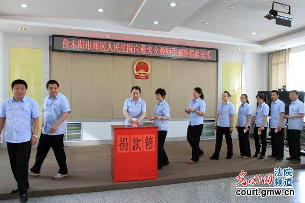 """佳木斯法院开展向""""最美女教师""""张丽莉学习活动"""