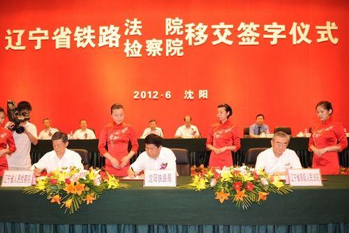 辽宁境内铁路法院检察院移交签字仪式举行图片