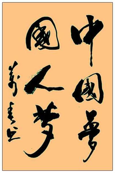 中国梦 国人梦(书法)