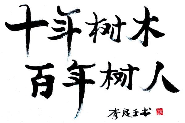 十年树木 百年树人(书法)