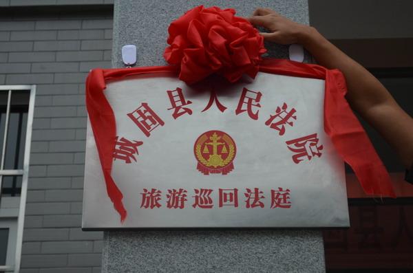 汉中首家旅游巡回法庭在城固法院挂牌成立