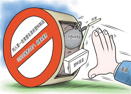 """多地出台塑料污染治理政策措施 新""""限塑令""""新在哪图片"""